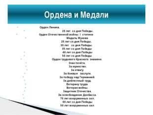 Орден Ленина.  20 лет со дня Победы. 0рден Отечественной войны I степени Ме