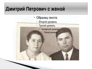 Дмитрий Петрович с женой