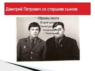 Дмитрий Петрович со старшим сыном