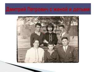 Дмитрий Петрович с женой и детьми