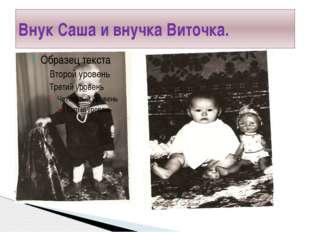 Внук Саша и внучка Виточка.