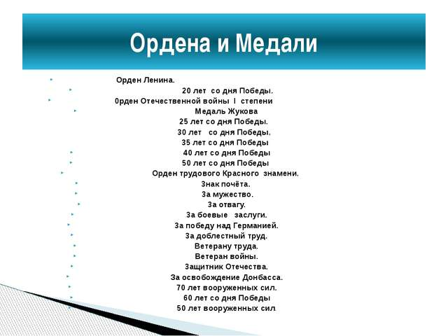 Орден Ленина.  20 лет со дня Победы. 0рден Отечественной войны I степени Ме...