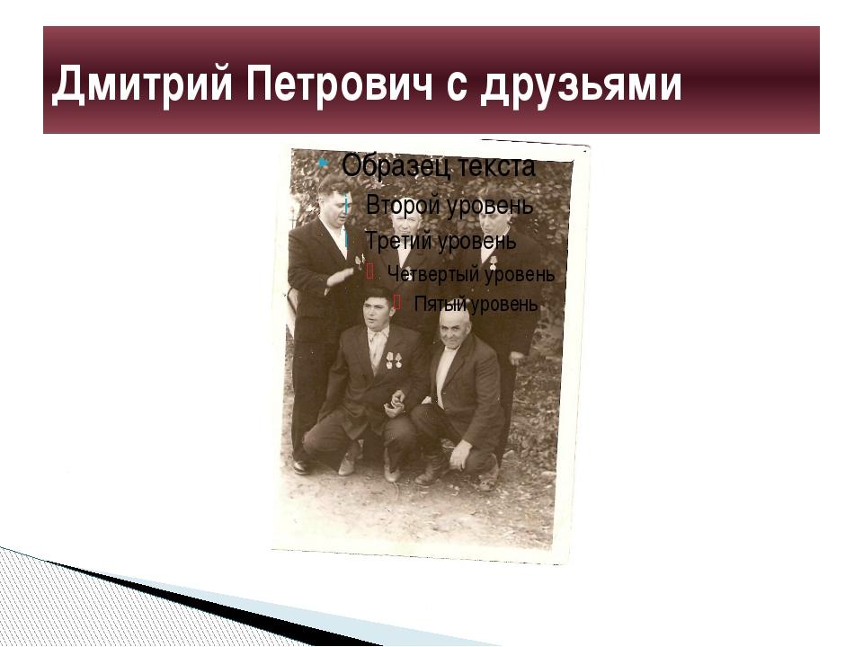 Дмитрий Петрович с друзьями