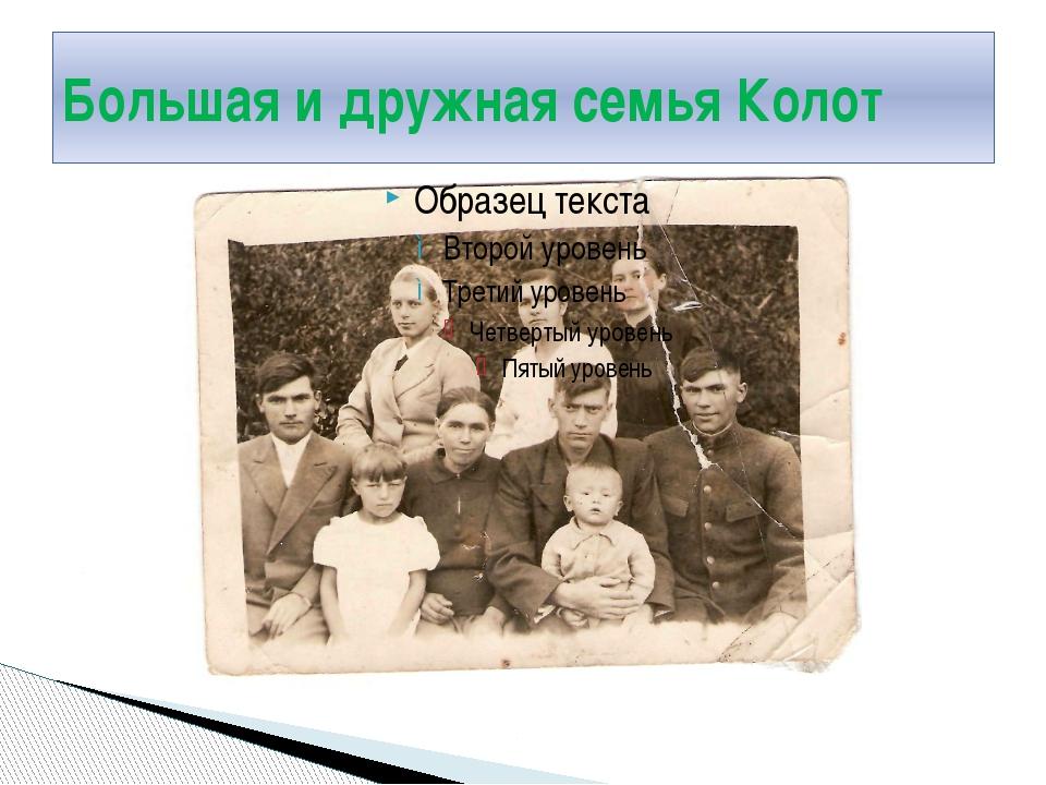 Большая и дружная семья Колот