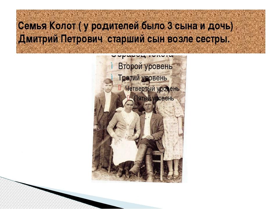 Семья Колот ( у родителей было 3 сына и дочь) Дмитрий Петрович старший сын во...