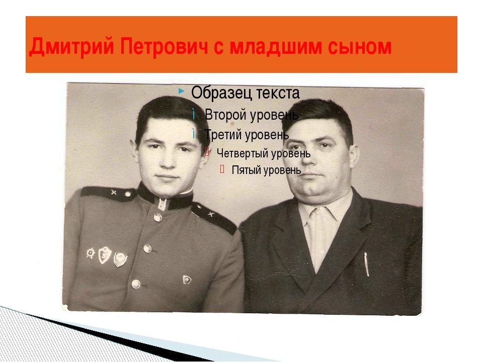 Дмитрий Петрович с младшим сыном
