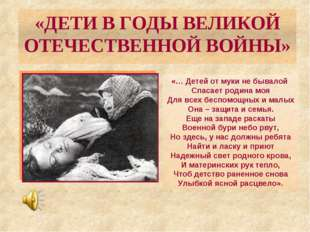 «… Детей от муки не бывалой Спасает родина моя Для всех беспомощных и малых О