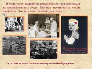 В госпиталях подростки давали концерт для раненых, и выздоравливающих солдат