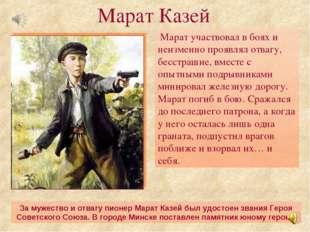Марат участвовал в боях и неизменно проявлял отвагу, бесстрашие, вместе с оп