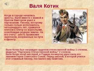 Валя Котик Когда в городе начались аресты, Валя вместе с мамой и братом Викт