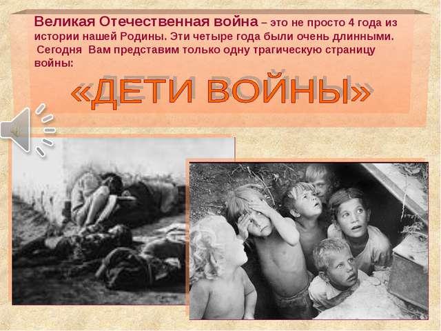 Великая Отечественная война – это не просто 4 года из истории нашей Родины....