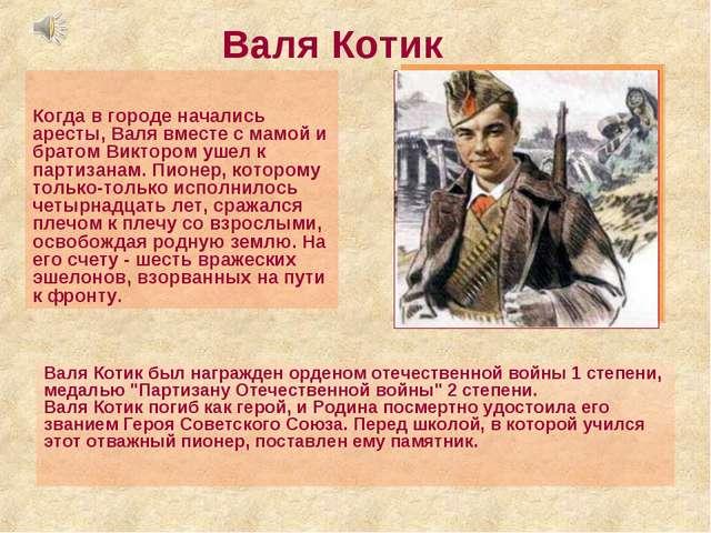 Валя Котик Когда в городе начались аресты, Валя вместе с мамой и братом Викт...