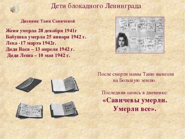 Дневник Тани Савичевой Дети блокадного Ленинграда Женя умерла 28 декабря 1941...