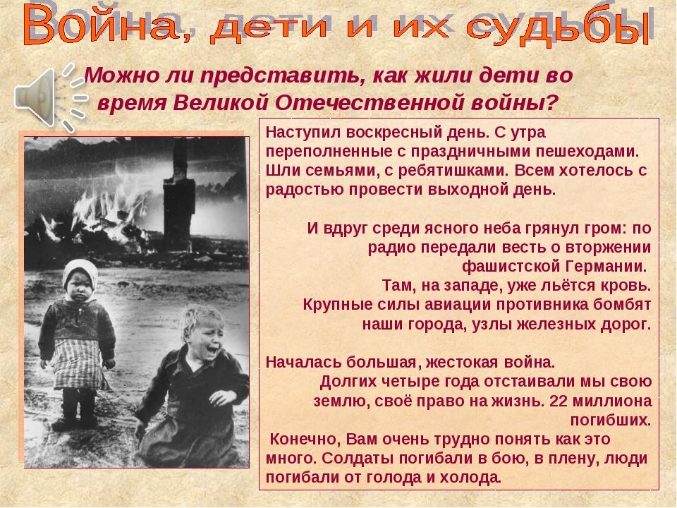 Можно ли представить, как жили дети во время Великой Отечественной войны? На...