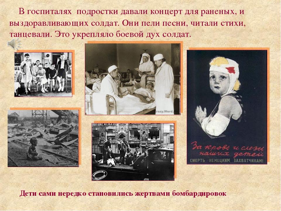 В госпиталях подростки давали концерт для раненых, и выздоравливающих солдат...