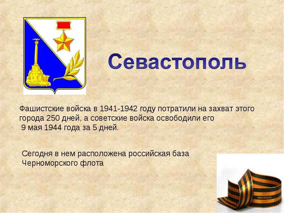 Фашистские войска в 1941-1942 году потратили на захват этого города 250 дней,...