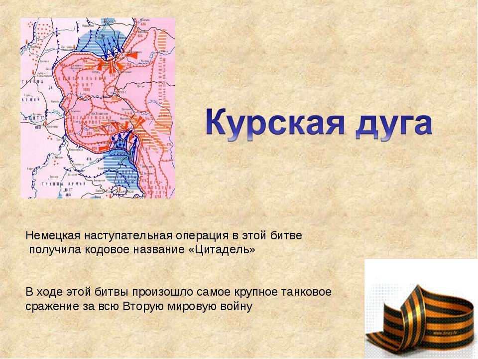 В ходе этой битвы произошло самое крупное танковое сражение за всю Вторую мир...