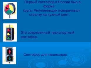 Первый светофор в России был в форме круга. Регулировщик поворачивал стрелку
