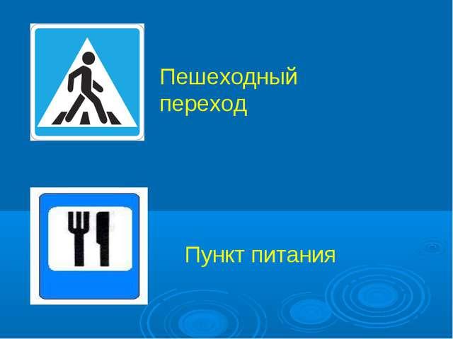 Пешеходный переход Пункт питания