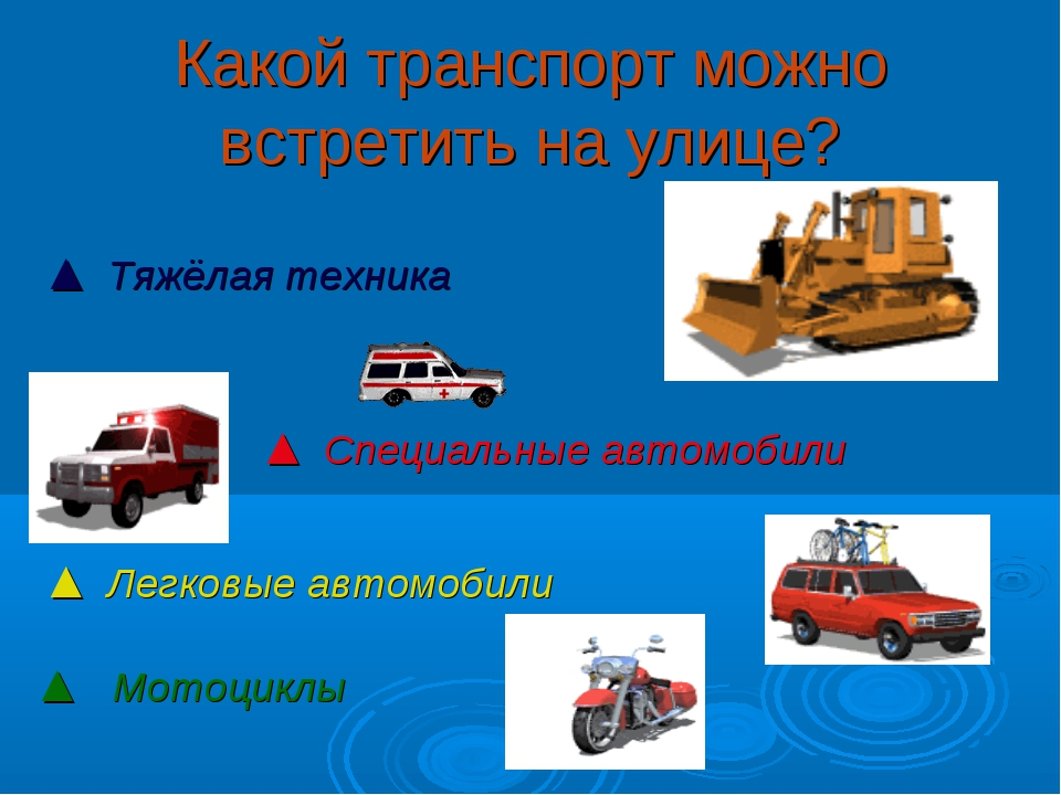 Какой транспорт можно встретить на улице? ▲ Тяжёлая техника ▲ Специальные авт...