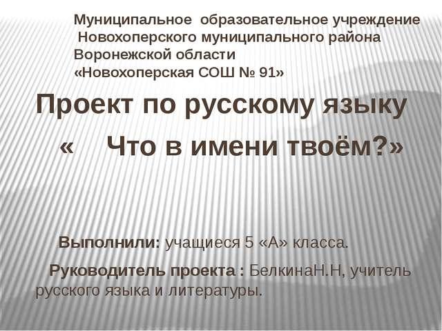 Муниципальное образовательное учреждение Новохоперского муниципального района...