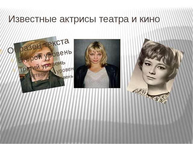 Известные актрисы театра и кино