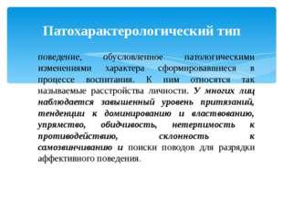Патохарактерологический тип поведение, обусловленное патологическими изменени
