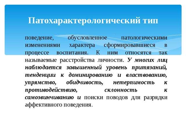 Патохарактерологический тип поведение, обусловленное патологическими изменени...