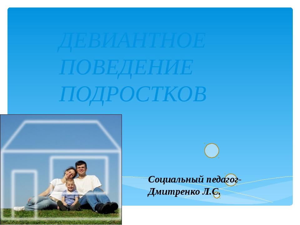 Презентация quot ДЕВИАНТНОЕ ПОВЕДЕНИЕ ПОДРОСТКОВ quot  слайда 20 ДЕВИАНТНОЕ ПОВЕДЕНИЕ ПОДРОСТКОВ Социальный педагог Дмитренко Л С