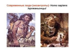 Современные люди (неоантропы)- Homo sapiens /кроманьонцы/