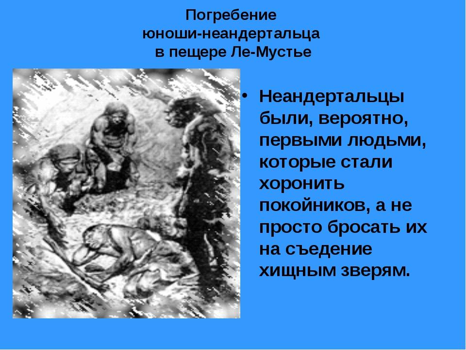 Погребение юноши-неандертальца в пещере Ле-Мустье Неандертальцы были, вероят...