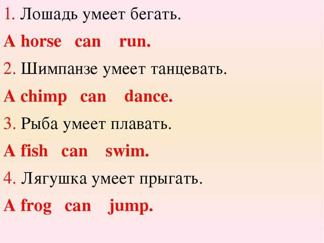 1. Лошадь умеет бегать. A horse can run. 2. Шимпанзе умеет танцевать. A chimp...