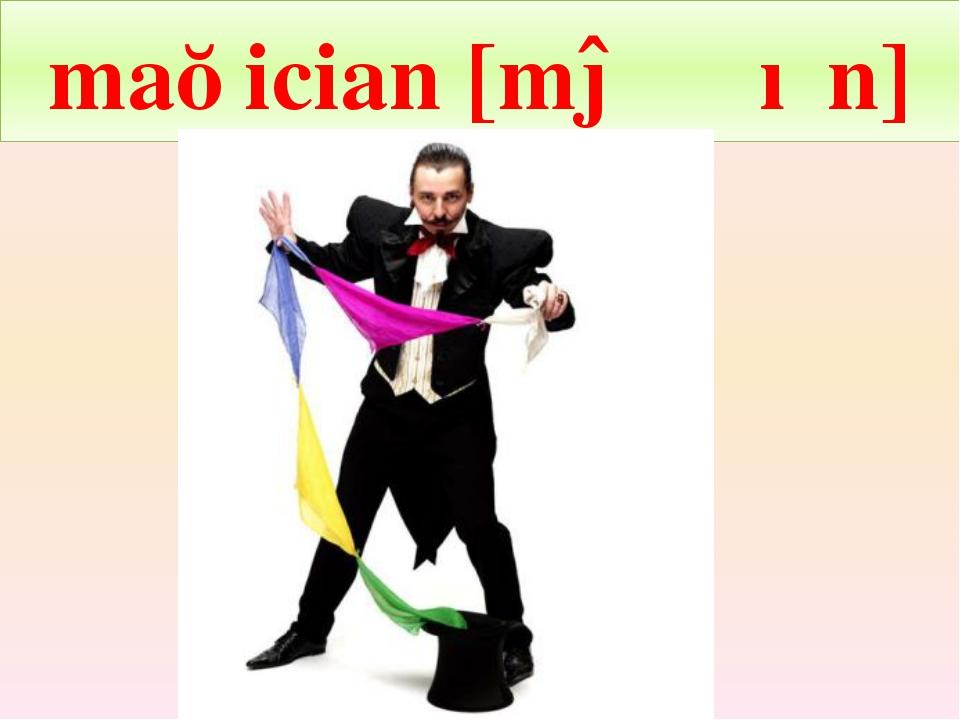 maɡician [məʤıʃn]