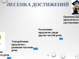 ЛЕСЕНКА ДОСТИЖЕНИЙ Предлог как особая часть речи Употребление предлогов с раз