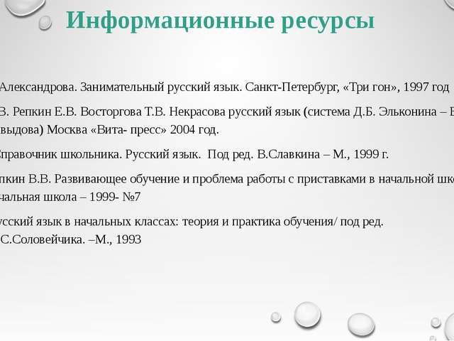 Информационные ресурсы Г. Александрова. Занимательный русский язык. Санкт-Пет...