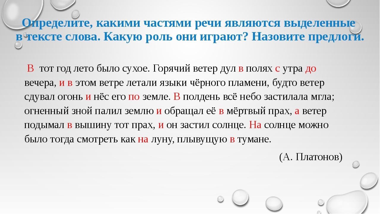 Определите, какими частями речи являются выделенные в тексте слова. Какую рол...