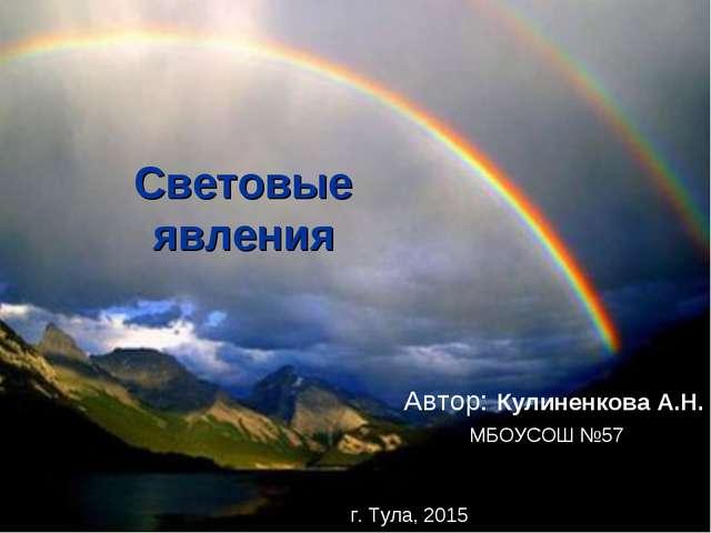 Световые явления Автор: Кулиненкова А.Н. МБОУСОШ №57 г. Тула, 2015