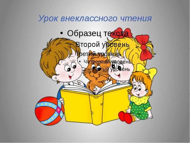 Урок внеклассного чтения
