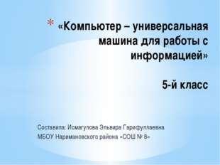 Составила: Исмагулова Эльвира Гарифуллаевна МБОУ Наримановского района «СОШ №