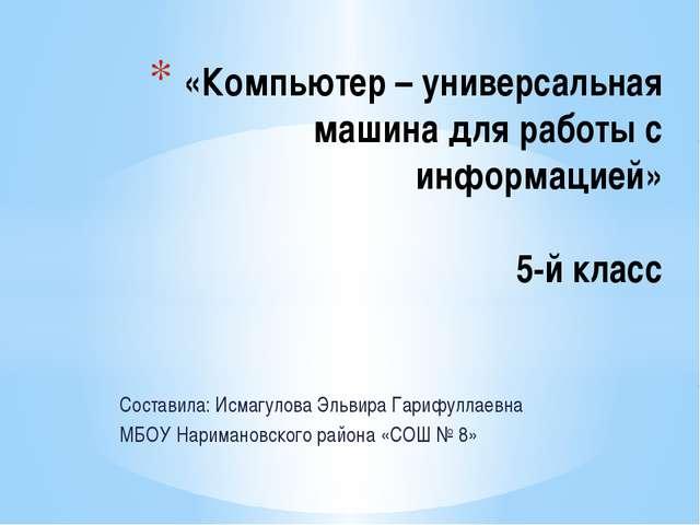 Составила: Исмагулова Эльвира Гарифуллаевна МБОУ Наримановского района «СОШ №...