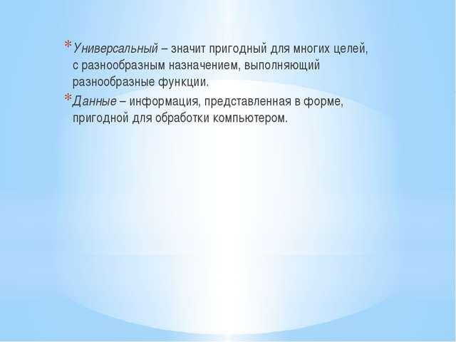 Универсальный – значит пригодный для многих целей, с разнообразным назначение...
