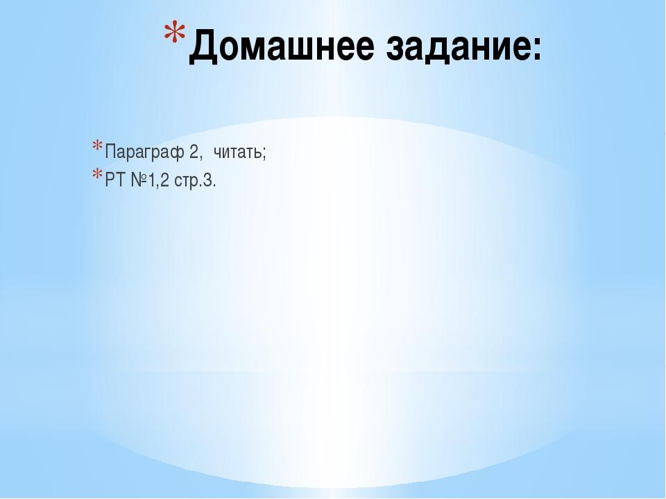 Домашнее задание: Параграф 2, читать; РТ №1,2 стр.3.