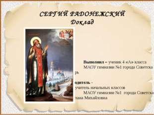 Выполнил – ученик 4 «А» класса МАОУ гимназии №1 города Советска  Баранов