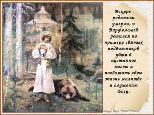 Вскоре родители умерли, и Варфоломей решился по примеру святых подвижников у
