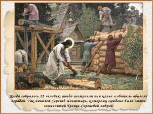 Когда собралось 12 человек, тогда построили они кельи и обитель обнесли огра