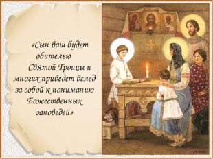 «Сын ваш будет обителью Святой Троицы и многих приведет вслед за собой к пон