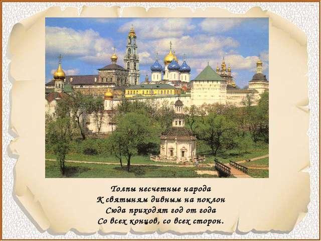 Толпы несчетные народа К святыням дивным на поклон Сюда приходят год от года...