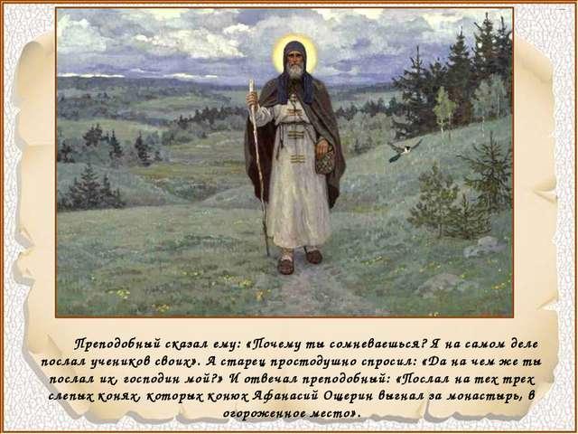 Преподобный сказал ему: «Почему ты сомневаешься? Я на самом деле послал учен...
