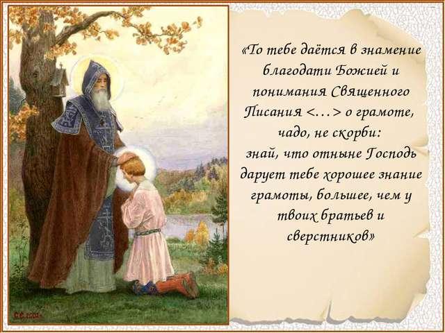 «То тебе даётся в знамение благодати Божией и понимания Священного Писания...