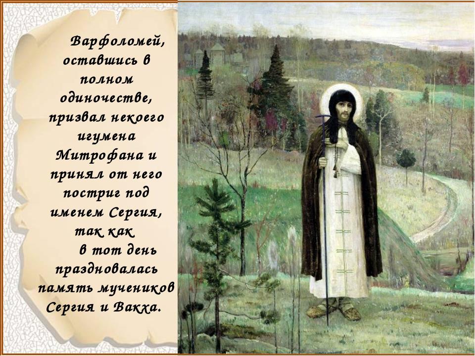 Варфоломей, оставшись в полном одиночестве, призвал некоего игумена Митрофан...